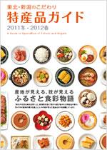 東北・新潟のこだわり特産品ガイド 2011冬-2012春号