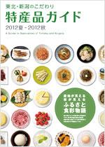 東北・新潟のこだわり特産品ガイド 2012夏-2012秋号