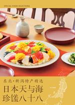東北・新潟のこだわり特産品ガイド(中国語版・簡体版)