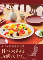 東北・新潟のこだわり特産品ガイド(中国語版・繁体版)