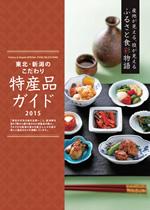 東北・新潟のこだわり特産品ガイド2015(日本語版)