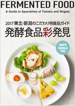 東北・新潟のこだわり特産品ガイド2017(日本語版)