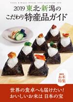 東北・新潟のこだわり特産品ガイド2019(日本語版)